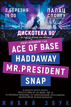 "ДИСКОТЕКА 90' за участю ""Ace of Base, Haddaway, Mr.President, Snap"""