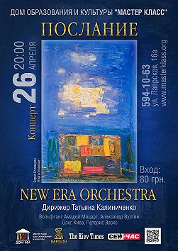 ГОГОЛЬFEST 2013. «New Era Orchestra»