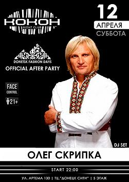 Official After Party с Олегом Скрипкой