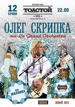 Олег Скрипка та Le Grand Orchestra