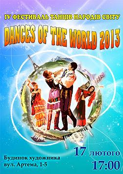 Dances of the world 2013
