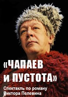 Страсти Чапаева скачать торрент